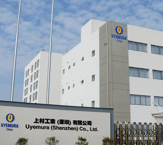 上村工業(深圳)有限公司
