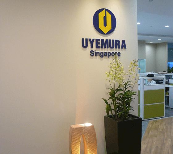 ウエムラ・インターナショナル・シンガポール