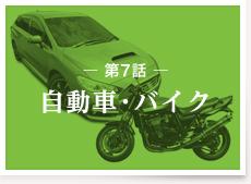 第7話:自動車・バイク