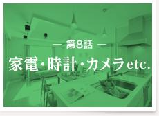 第8話:家電・時計・カメラetc.
