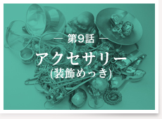 第9話:アクセサリー(装飾めっき)