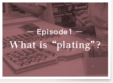 """Episode1:What is """"plating""""?"""