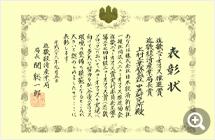 2014年 日経ニューオフィス賞「近畿経済産業局長賞」