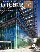 近代建築 2013.10
