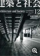 建築と社会 2013.12.