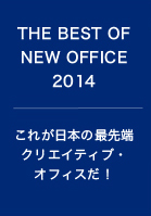 THE BEST OF NEW OFFICE 2014 これが日本の最先端クリエイティブ・オフィスだ!