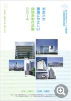 おおさか環境にやさしい建築表彰作品集2014
