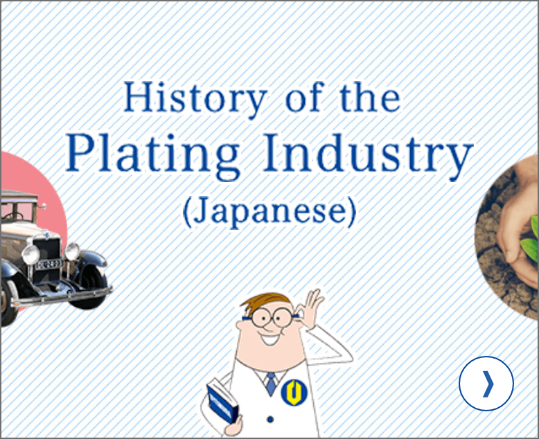 History of the plating industry (Japanese)